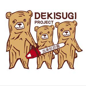 Deki_oyako_70_3