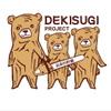 Deki_oyako_7